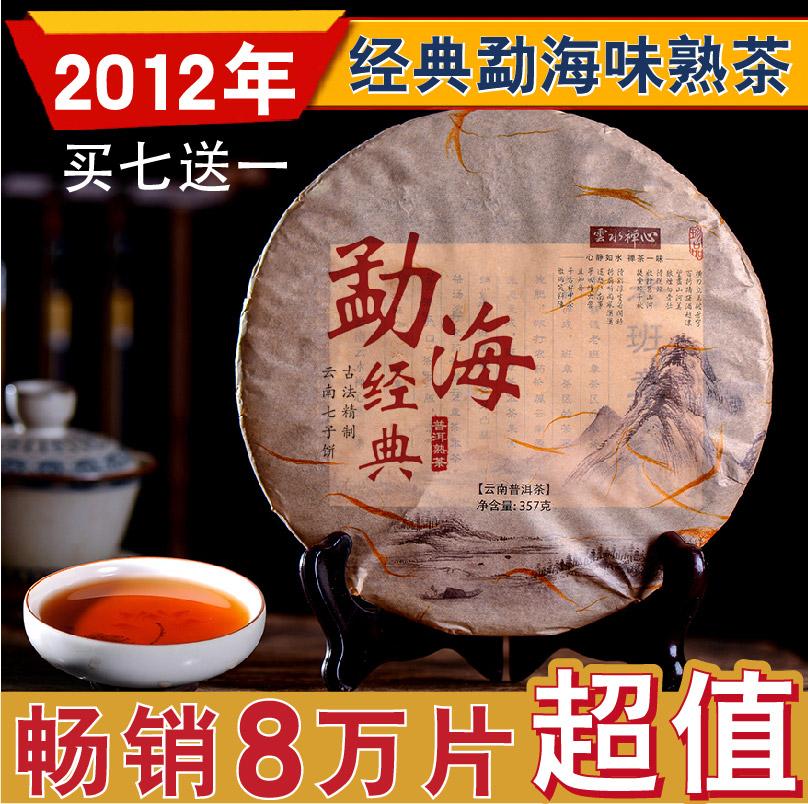 普洱茶熟茶饼勐海经典纯料古树茶陈年云南勐海七子饼茶叶357g包邮