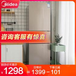 美的213L电冰箱家用节能三门三开门双门式小型旗舰店冰箱冷柜官方