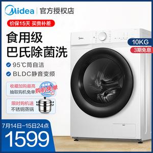 美的10公斤滚筒洗衣机全自动家用kg大容量洗脱一体静音M