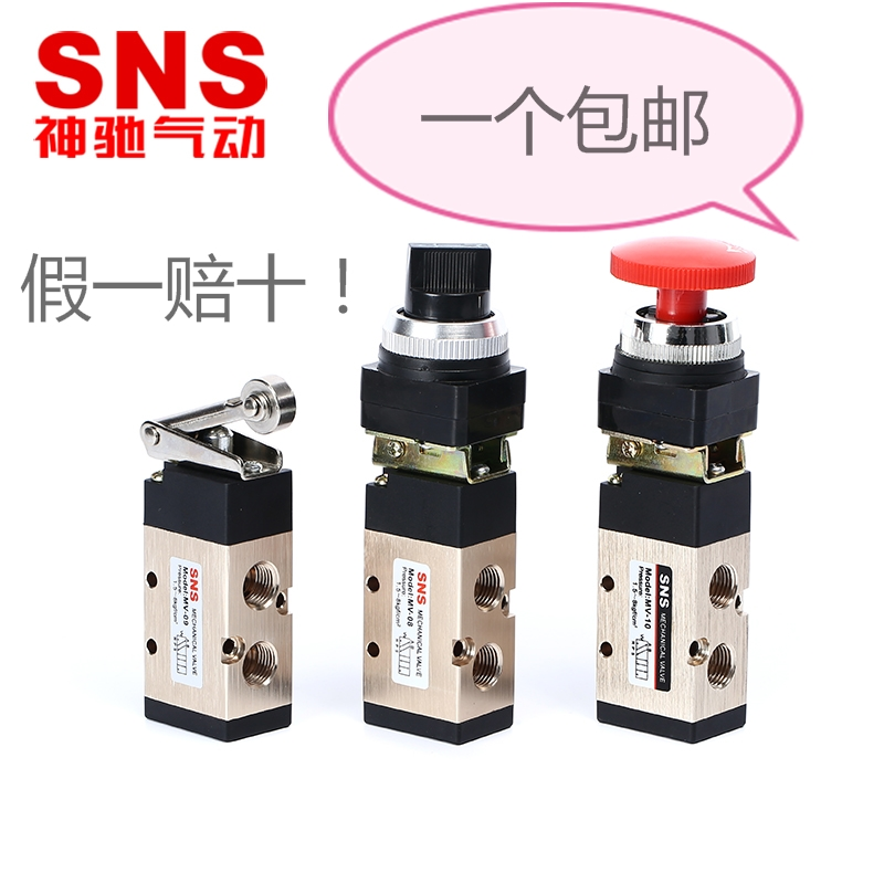 SNS神驰气动/机械阀/手动阀/气动阀/MV-08 MV-09 MV-10 MV-10A