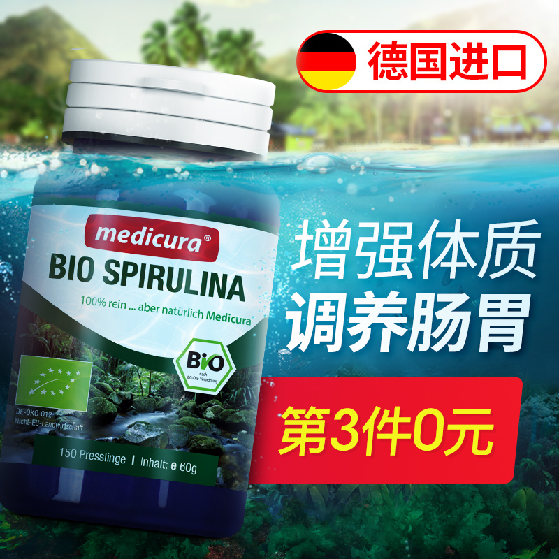 Германия спираль водоросль лист подлинный импорт органический зеленый водоросль хорошо лист не- соль водоросль маленький шарик водоросль поддержка желудок еда здравоохранение статья