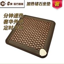 C牌 正品电暖加热锗石坐垫办公室用赭石冬季远红外线保健理疗椅垫