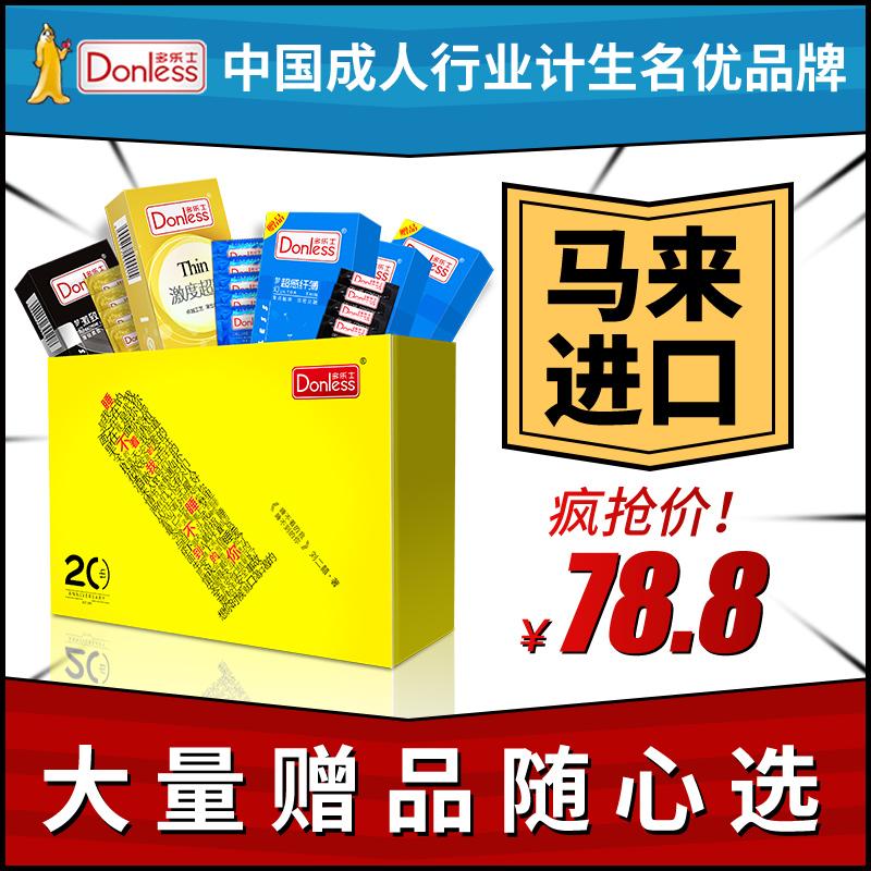 多乐士原装马来西亚进口安全套掌柜推荐避孕套超薄型情趣润滑男用,可领取40元天猫优惠券