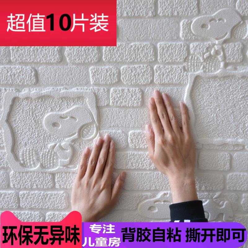 子供の部屋の漫画は3 D立体防水の汚れ防止ソフトパックの壁に寄宿舎の壁紙を貼って壁のスカートを防ぎます。