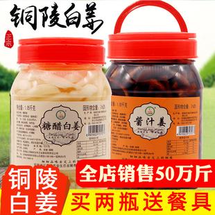 安徽特产 糖醋泡姜1500g嫩姜芽姜片铜陵生姜白姜酸姜酱菜泡菜