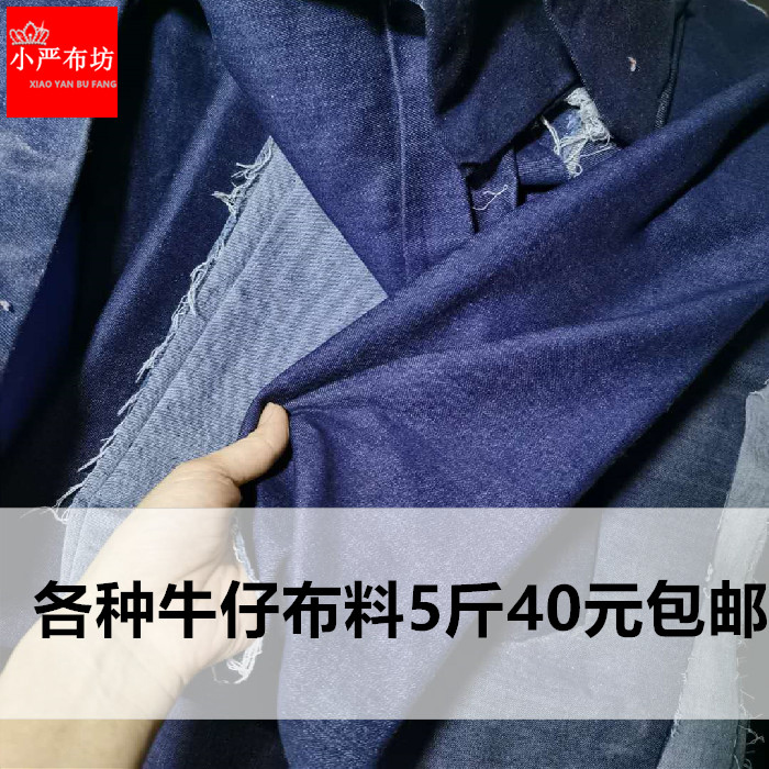 Cotton denim elastic pants thickened wash home fabric special price 8 yuan per meter