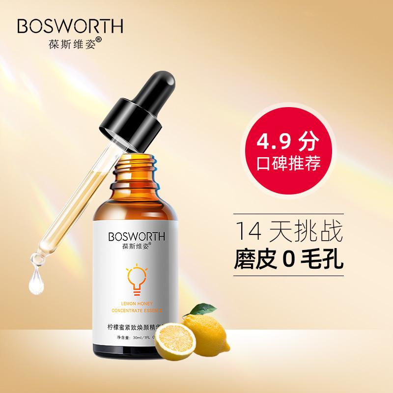 bosworth柠檬蜜收缩毛孔精华液女补水保湿紧致提亮肤色面部精华