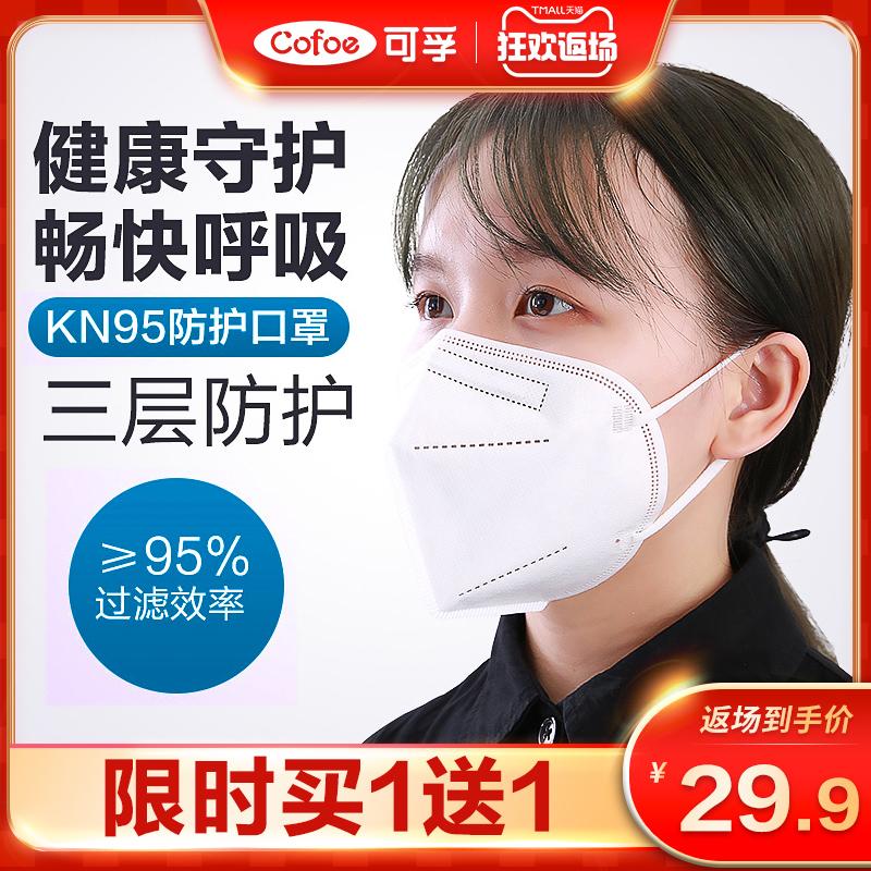 可孚kn95口罩一次性三层白色防晒n95囗罩防尘女防紫外线独立包装
