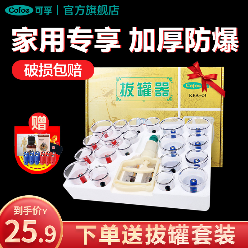Kefu air tank vacuum cupping device 24 air extraction type household suit special hygroscopic tank and negative pressure tank for beauty salon