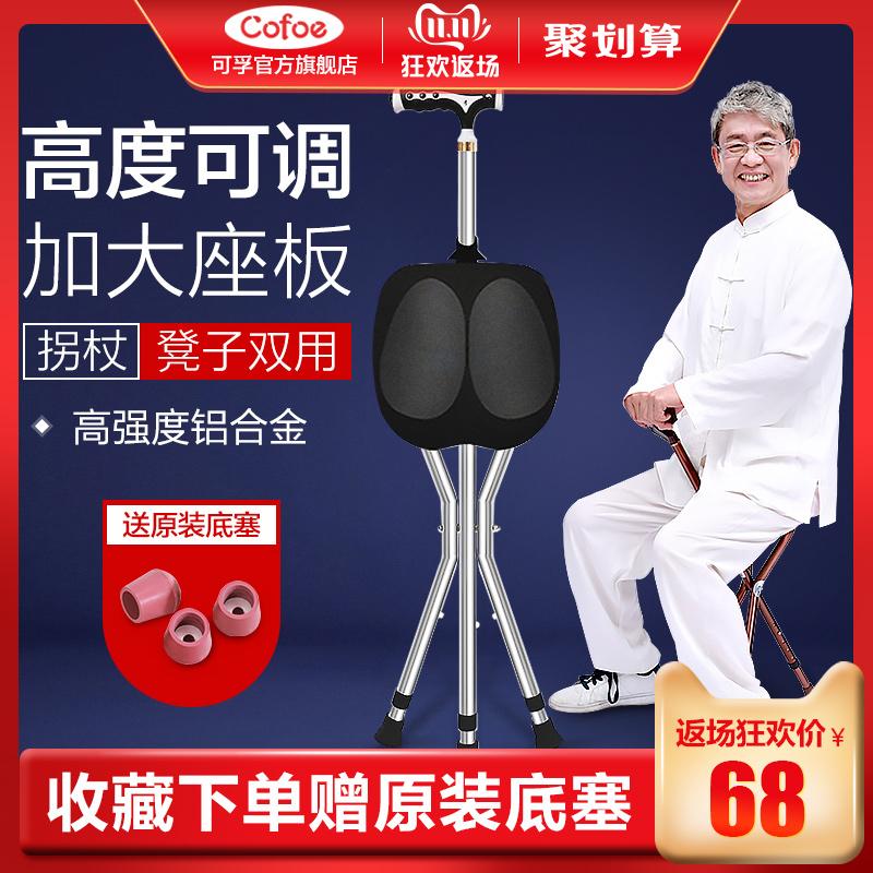 老年人拐杖拐棍防滑带椅子凳子的手杖老人多功能捌杖四脚可坐拐扙高清大图