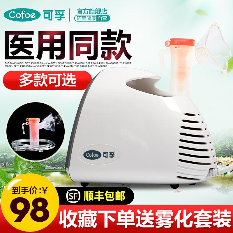 家用雾化机儿童专用静音清肺化痰止咳雾化器便携医用小儿成人宝宝