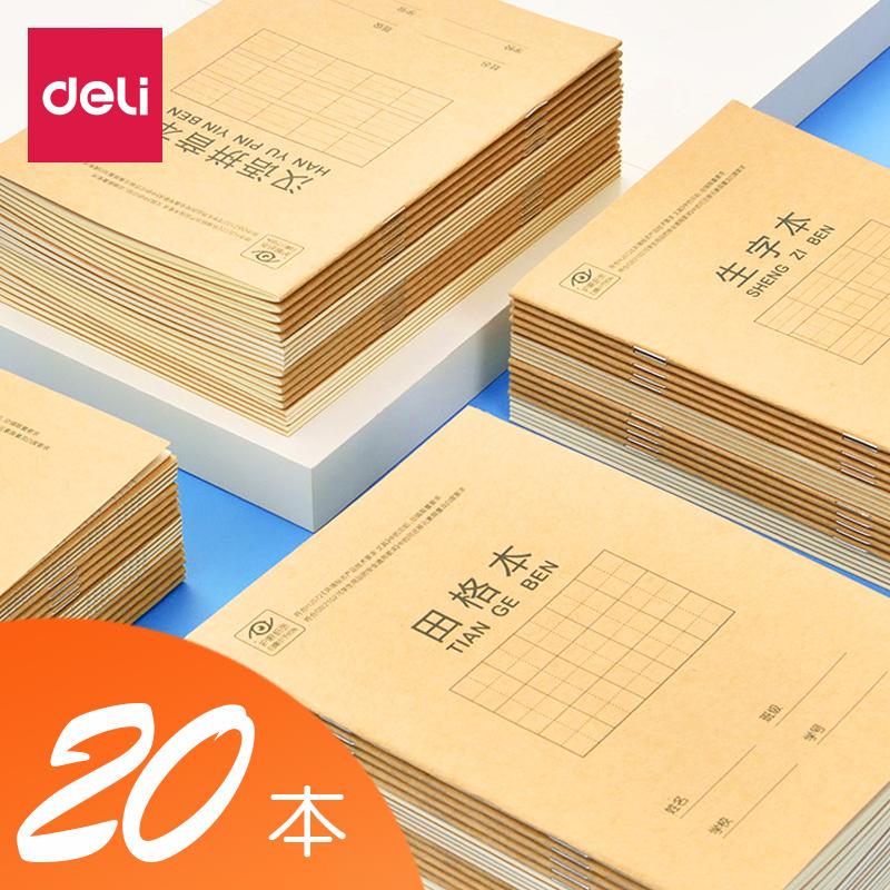热销946件包邮得力小学生汉语拼音生字练习本子