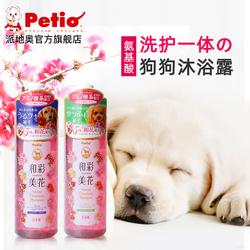 日本进口petio派地奥狗狗氨基酸沐浴露洗护一体香波和彩美花480ml