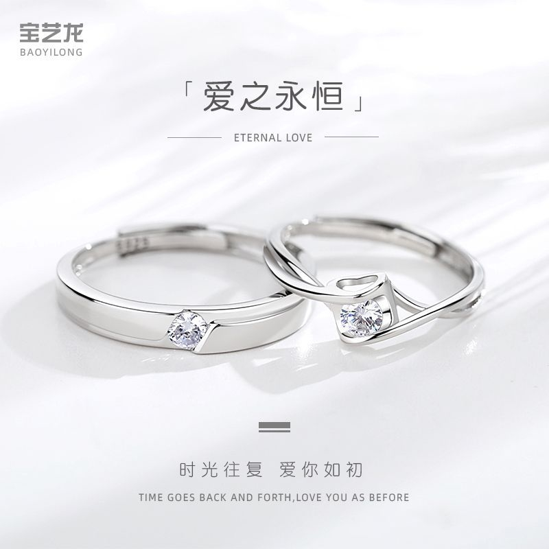 New S925 Sterling Silver Lovers ring, eternal love, adjustable pair of rings for men and women, Valentines Day gift