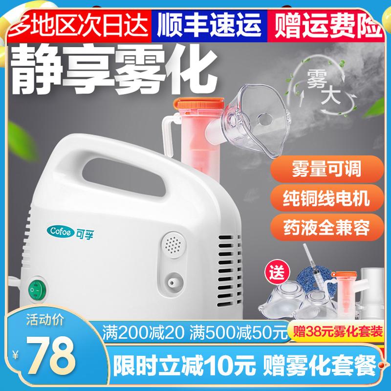 家用雾化机理疗机化痰止咳静音医疗专用儿童吸雾器型压缩宠物猫咪