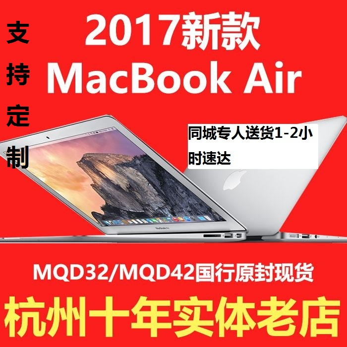 2017款Apple/�O果 MacBook Air MQD32CH/A��行13寸�P�本D42定制