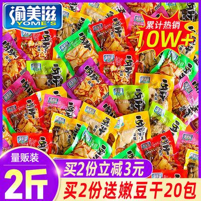 网红麻辣香菇豆干小包装零食小吃散装豆腐干即食爆款辣条休闲食品