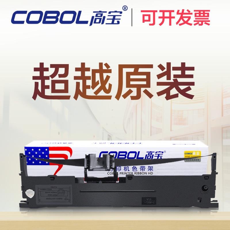 高宝LQ630K色带架适用爱普生lq-635K 730K 735K 610K打印机色带芯