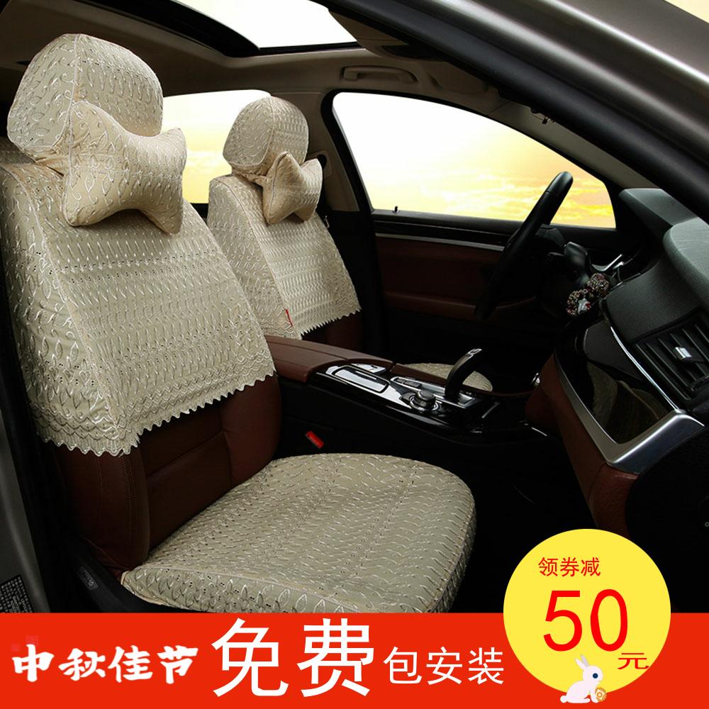 威威蕾丝汽车座套布艺全包小车专用坐垫套半包四季通用座椅套定制