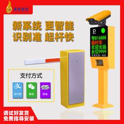 小区车牌识别 系统一体机门禁道闸自动识别摄像机 停车场收费管理