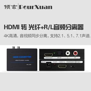 HDMI加hdmi音频分离器光纤功放2.1/5.1音响解码器转AV红白口音频