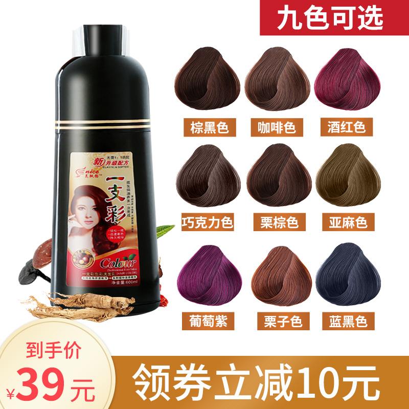 一洗彩染发剂自己在家染头发神器纯植物天然网红栗棕色染膏女正品