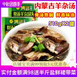 羊杂汤即食罐头510g*2羊肉汤羊汤新鲜熟食羊杂碎火锅内蒙速食小吃