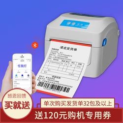 微商打单机助手打印机 手机小程序打印软件 发货单快递单子条码机