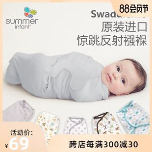 Summer Infant新生儿防惊跳婴儿襁褓包巾宝宝睡袋SwaddleMe抱被薄品牌