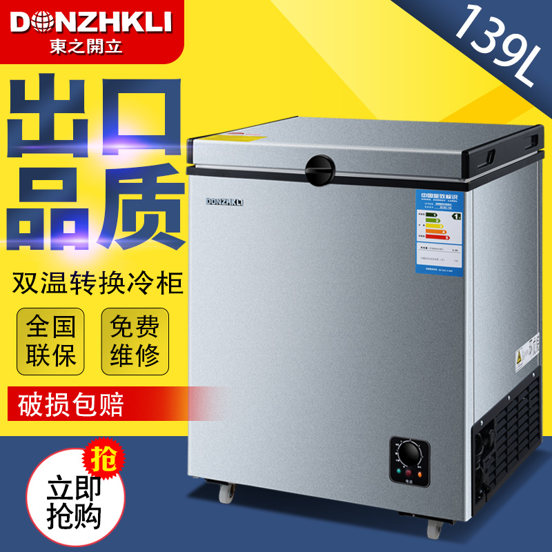 升139家用小冰柜小型迷你冷藏冷冻电冰柜卧式冷柜冷冻柜冰柜商用
