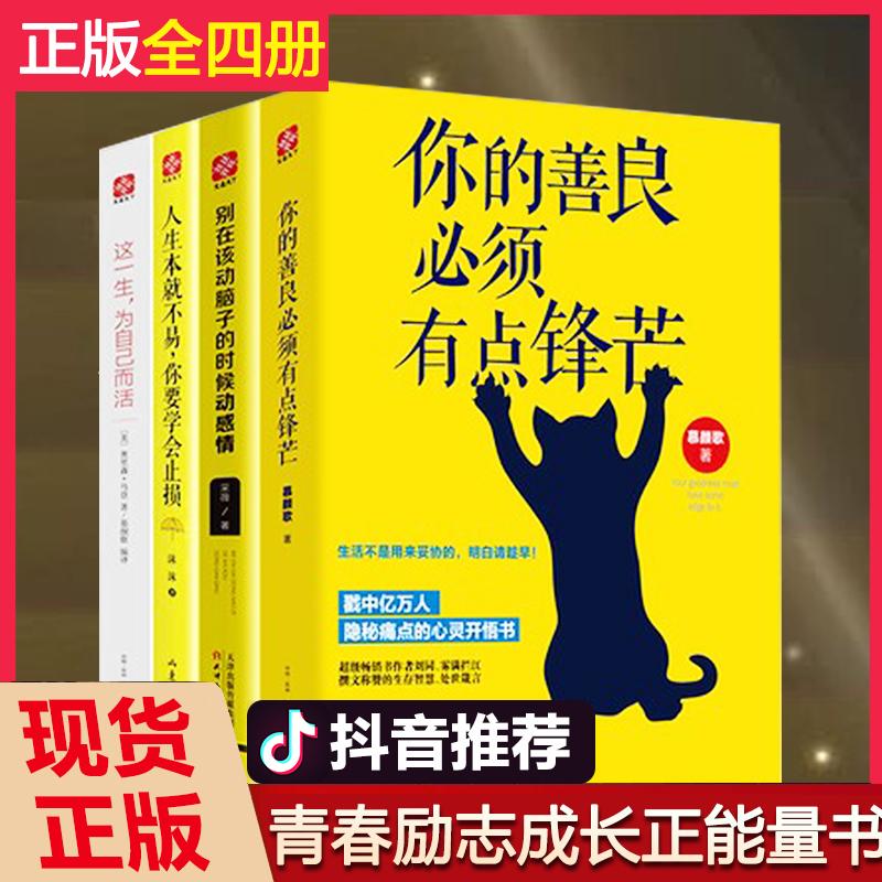 【全套四册】青春励志成长文学畅销书