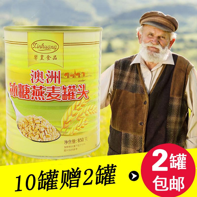 馨皇澳洲冰糖燕麦罐头 营养早餐罐头奶茶专用甜品原料 850g包邮