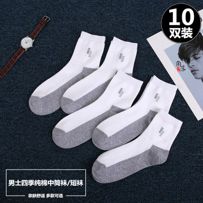 10 pairs of men's cotton sweat-absorbent breathable business casual tube socks student boat socks pure white gray bottom four seasons socks