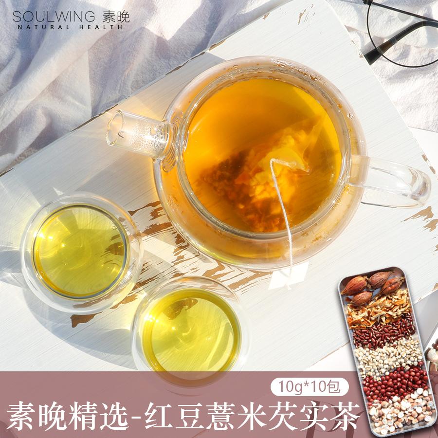 红豆薏米茶祛溼茶赤小豆栀子养生茶芡实薏苡仁花茶女去湿气小茶包(非品牌)