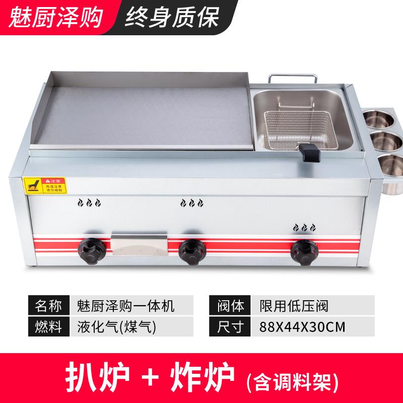 手抓饼机器燃气铁板烧铁板商用摆摊煤气扒炉油炸锅炸炉一体机设备