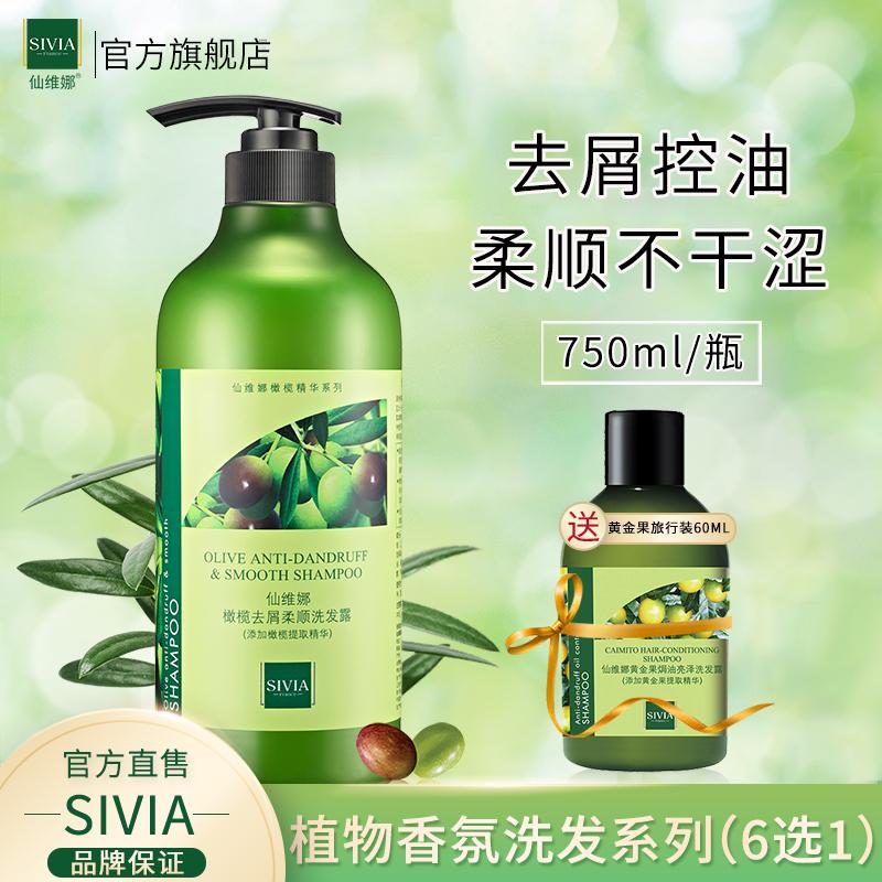 仙维娜橄榄去屑柔顺洗发水持久留香止痒控油洗发露洗头膏男女正品