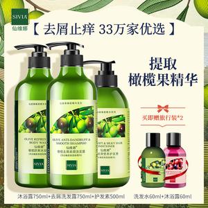 仙维娜橄榄洗发水沐浴露护发素洗护套装去屑止痒控油留香官方