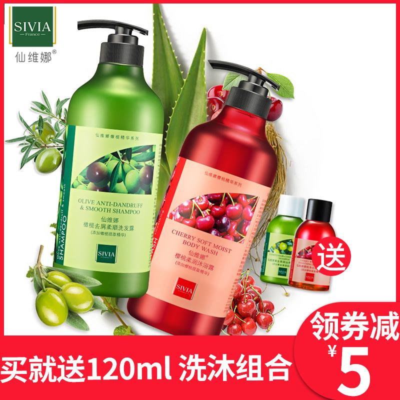 仙维娜橄榄樱桃沐浴露家庭洗发水热销3509件不包邮