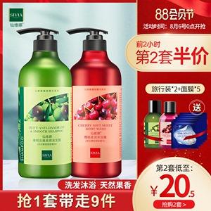 领10元券购买仙维娜橄榄樱桃沐浴露乳液洗发水