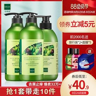 仙维娜橄榄洗发水沐浴露护发素洗护套装去屑止痒控油留香官方正品价格