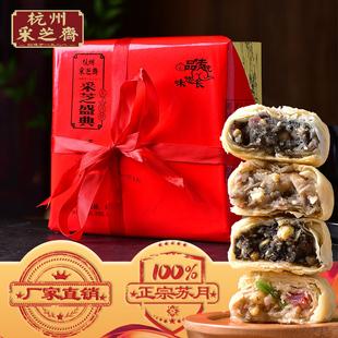 蘇式傳統定製黃員工多稻香村月餅中秋廣式小月餅流心冰皮月餅禮盒
