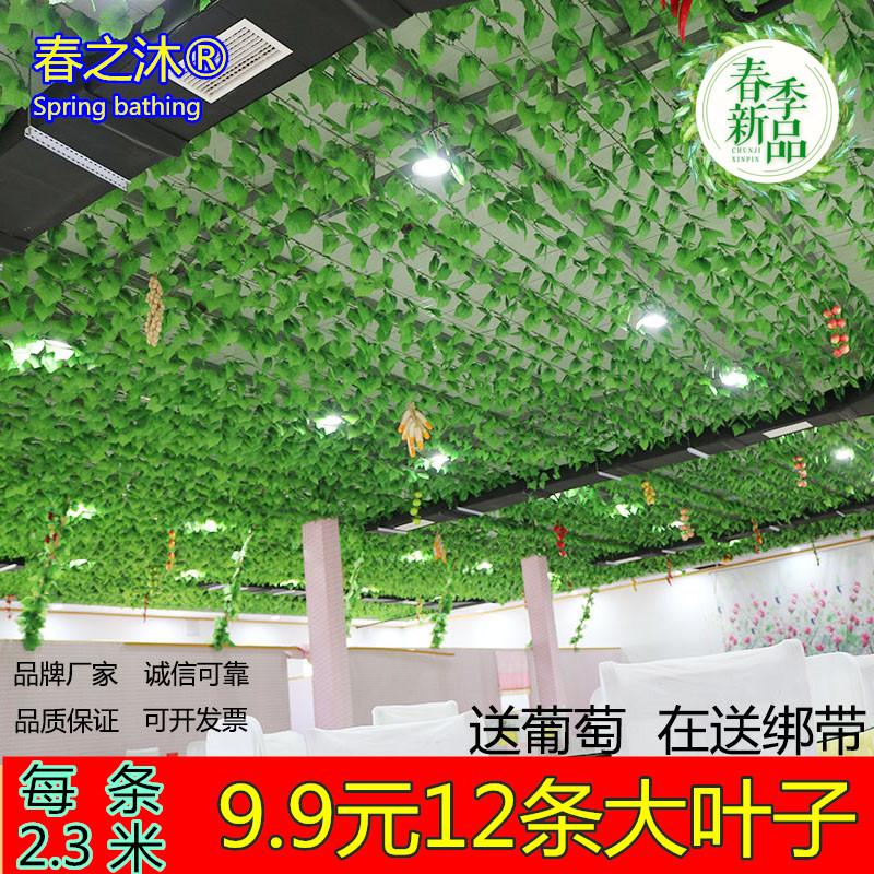 Simulation of grape leaf ceiling leaf green plant plastic flower pipe artificial flower cane decoration winding green leaf decorative cane