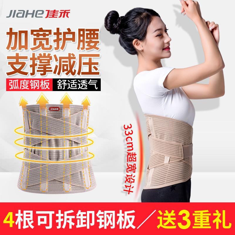 佳禾医用护腰带钢板固定带男女腰椎间盘突出腰肌劳损骨质增生腰围