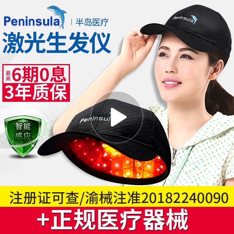 半岛激光生发帽电激光生发仪治脂溢性脱发男性健发固发生发头盔,可领取50元天猫优惠券