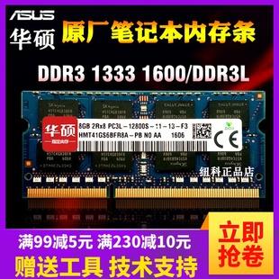 1600 X550V A555笔记本内存条8G A550 华硕X450V X550 K555