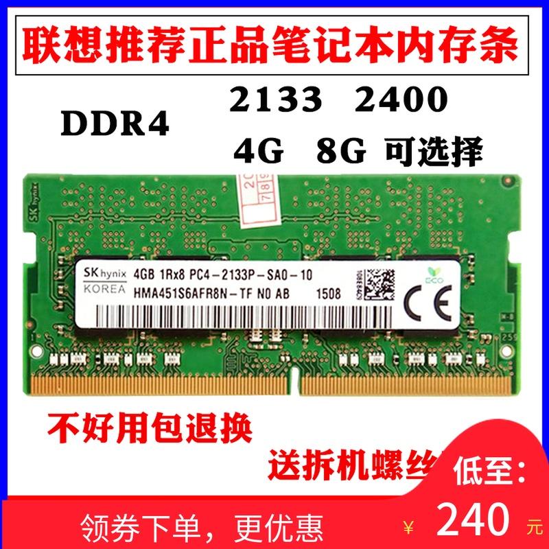 联想Y700 小新700 310 R720笔记本内存条4G DDR4 2133 2400 8G
