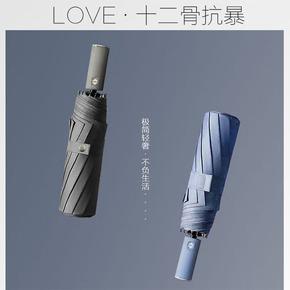 德国十二骨全自动雨伞男士抗风大号加固折叠晴雨两用男女s简约伞