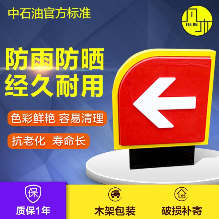 加油站灯箱进出口灯箱牌广告牌指示牌导示牌 加油站出入口灯箱