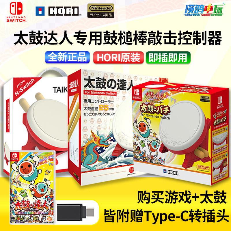 任天堂Switch NS太鼓达人 hori原装鼓良值游戏太鼓控制器打鼓棒槌