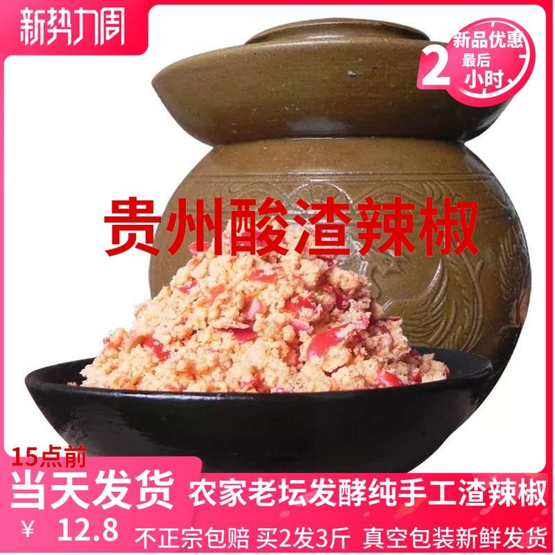 贵州特产小吃榨辣椒榨广椒农家手工渣辣椒面包谷玉米海椒面500g袋